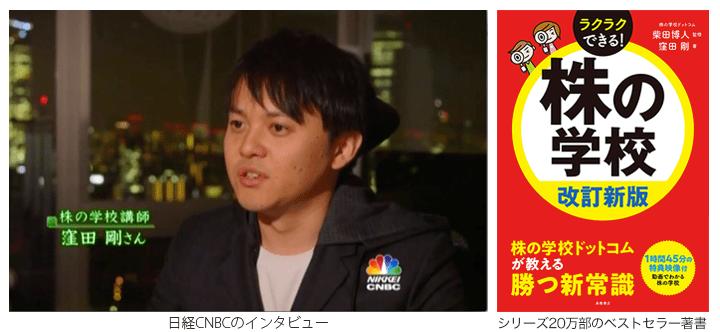 株の学校の講師『窪田剛』氏
