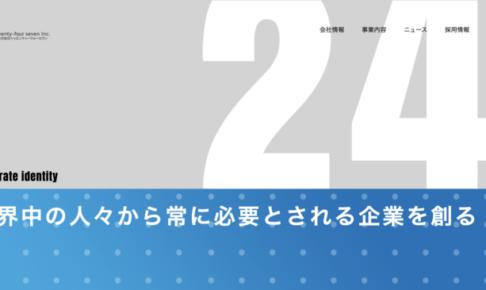 【7074】マザーズ中型IPO「トゥエンティーフォーセブン」の初値を予想する!