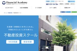 ファイナンシャルアカデミーの無料講座『不動産投資体験学習』をレビュー!評判や口コミ通りなのかを検証。