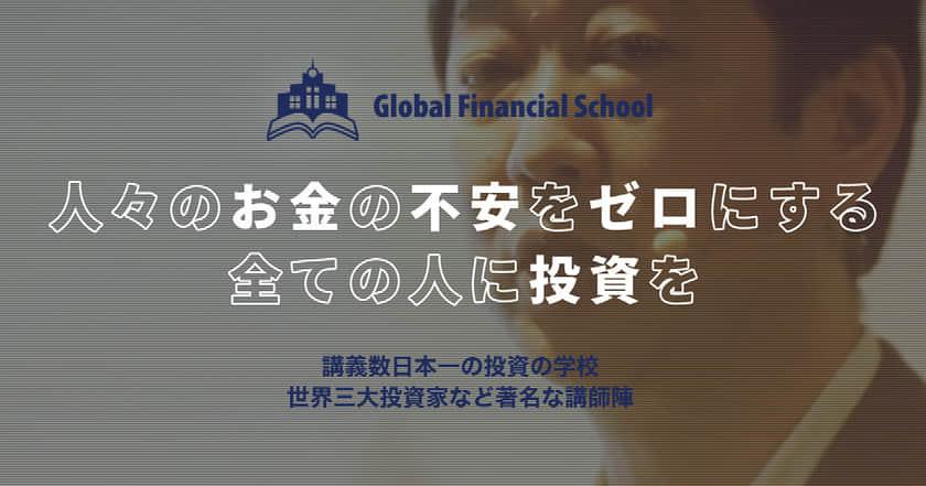 グローバルファイナンシャルスクール