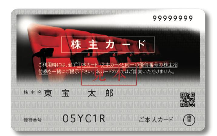東宝の株主カード
