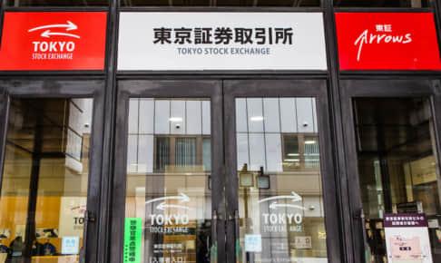 東証二部とは?上場企業数や東証一部との違いを含めてわかりやすく解説!