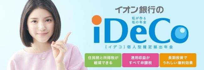 イオン銀行提供の「今から始める、iDeCo」