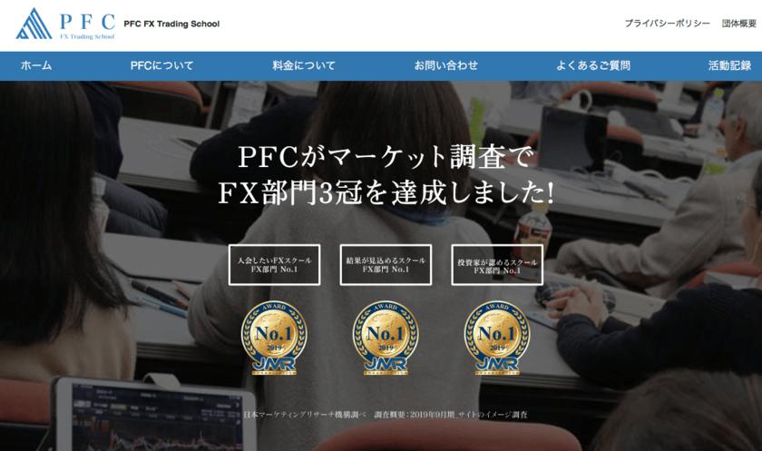 PFCオンラインセミナー