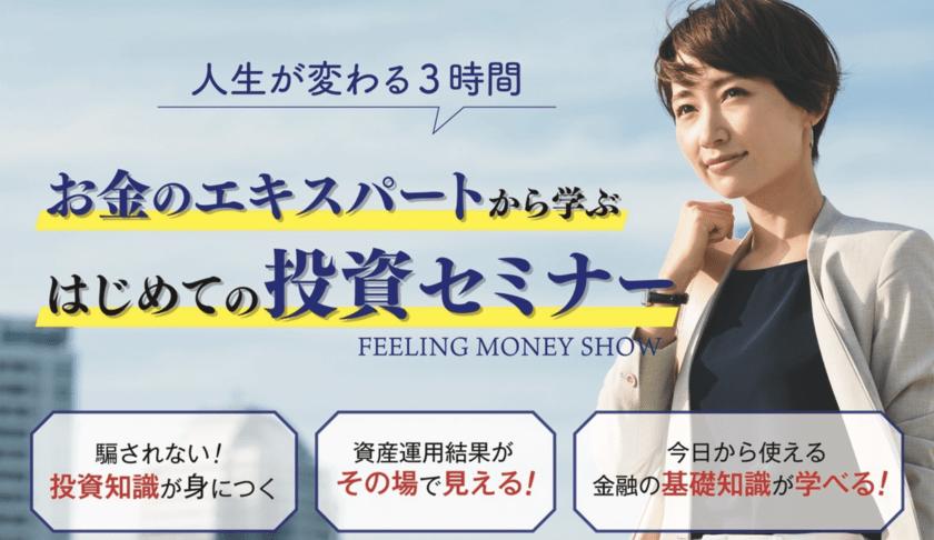Feeling Money Showのマネーセミナーの特徴は?気になる内容や評判を含めて紐解きます!