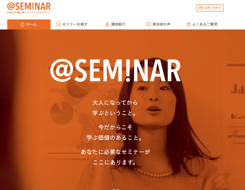 【@SEM!NAR】アットセミナーのマネーセミナーの特徴は?内容や講師、会場、評判を紹介します