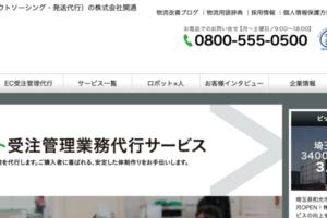 【9326】3月19日上場EC販売の物流を支援する「関通」の初値を予想!