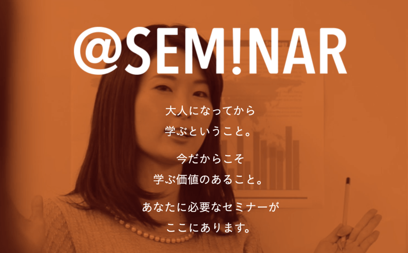 【@SEM!NAR】アットセミナーのマネーセミナーの特徴は?評判や勧誘の状況を含めて紐解く!