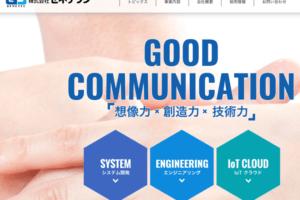【4492】システム受託開発を行う情報通信業 IPO銘柄「ゼネテック」の初値を予想!
