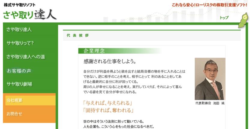 ズバリ!ローリスク!!株式サヤ取りセミナー