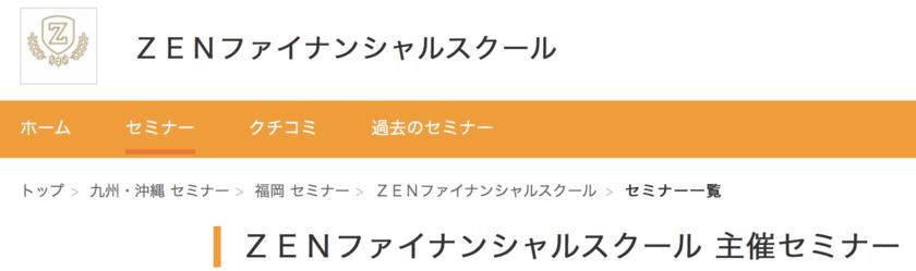 ZENF株式投資スクール