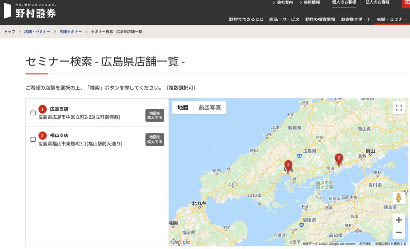 野村證券広島セミナー