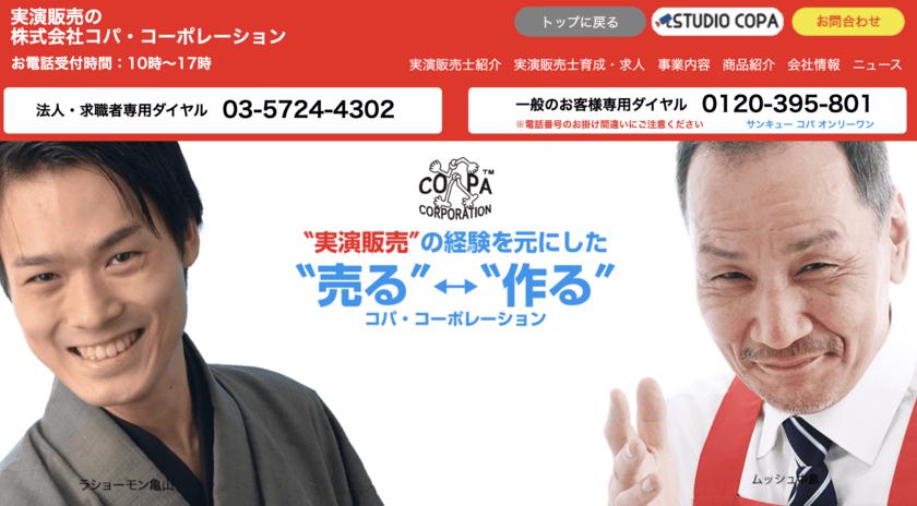 【7689】実演販売を利用した卸売業「コパ・コーポレーション」の初値を予想!