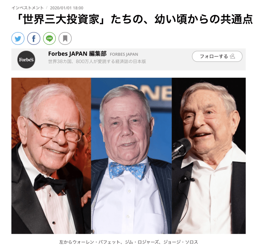 世界3大投資家