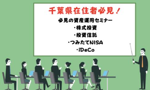 【千葉開催】投資初心者向けおすすめ資産運用セミナーはどれ?京葉銀行開催のマネー講座などを紹介(株式・投資信託・つみたてNISA・iDeCo)