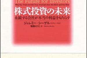 【株式投資の未来】高配当利回り企業・増配持続企業に「分散投資する戦略」が市場平均を上回る理由!さらに高配当戦略最強のポートフォリオを考察。