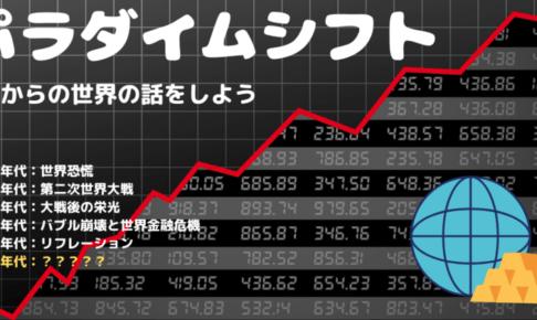 レイ・ダリオのパラダイムシフト(=Paradaigm Shift)を日本語で紐解く!今後の世界をヘッジファンドの帝王はどう考えているのか?