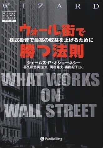 【小型株効果は得られない!?】名著「ウォール街で勝つ法則」の45年分のデータを現代版に落とし込み徹底考察!