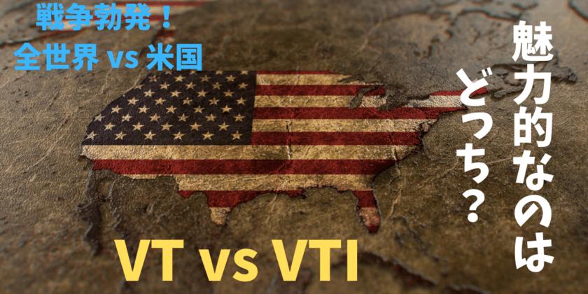【VT】全世界株式に投資できるバンガード・トータル・ワールド・ストックETFを紐解く!VTIとどちらが魅力的か比較考察する。