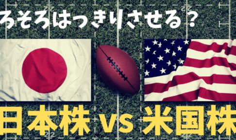 日本株と米国株のどちらが魅力的!?其々のメリットとデメリットを含めて比較考察する!