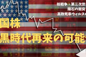 今後、世界恐慌のような米国株(アメリカ株)の株価大暴落は発生しうるのか?近年の情勢を踏まえてわかりやく考察する!