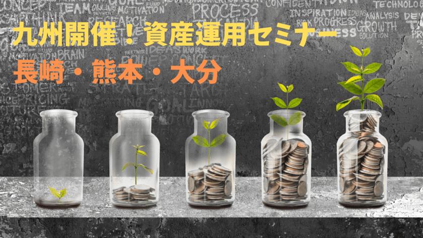 【九州・資産運用セミナー】長崎・熊本・大分で学べる株式投資セミナーを始めとした勉強会を紹介!