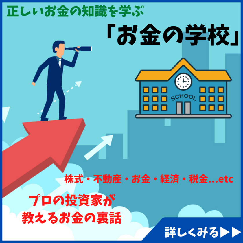 お金の学校特集