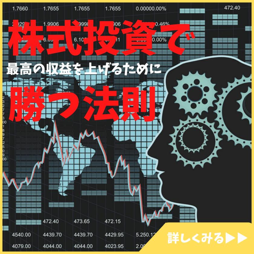 株式投資の勉強法