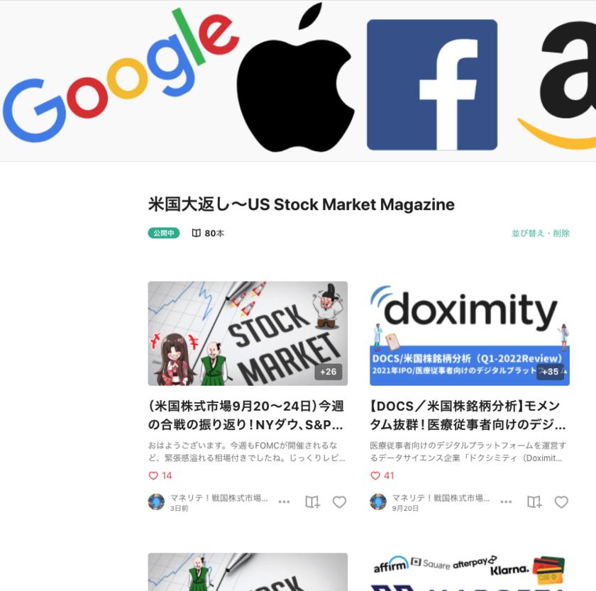 米国大返し〜US Stock Market Magazine