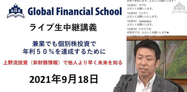 第16回GFSライブ講義 「上野講師の生ライブ講義」